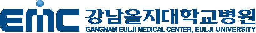 강남을지대학교병원