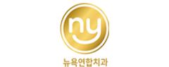 뉴욕연합치과
