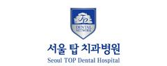 서울탑치과병원